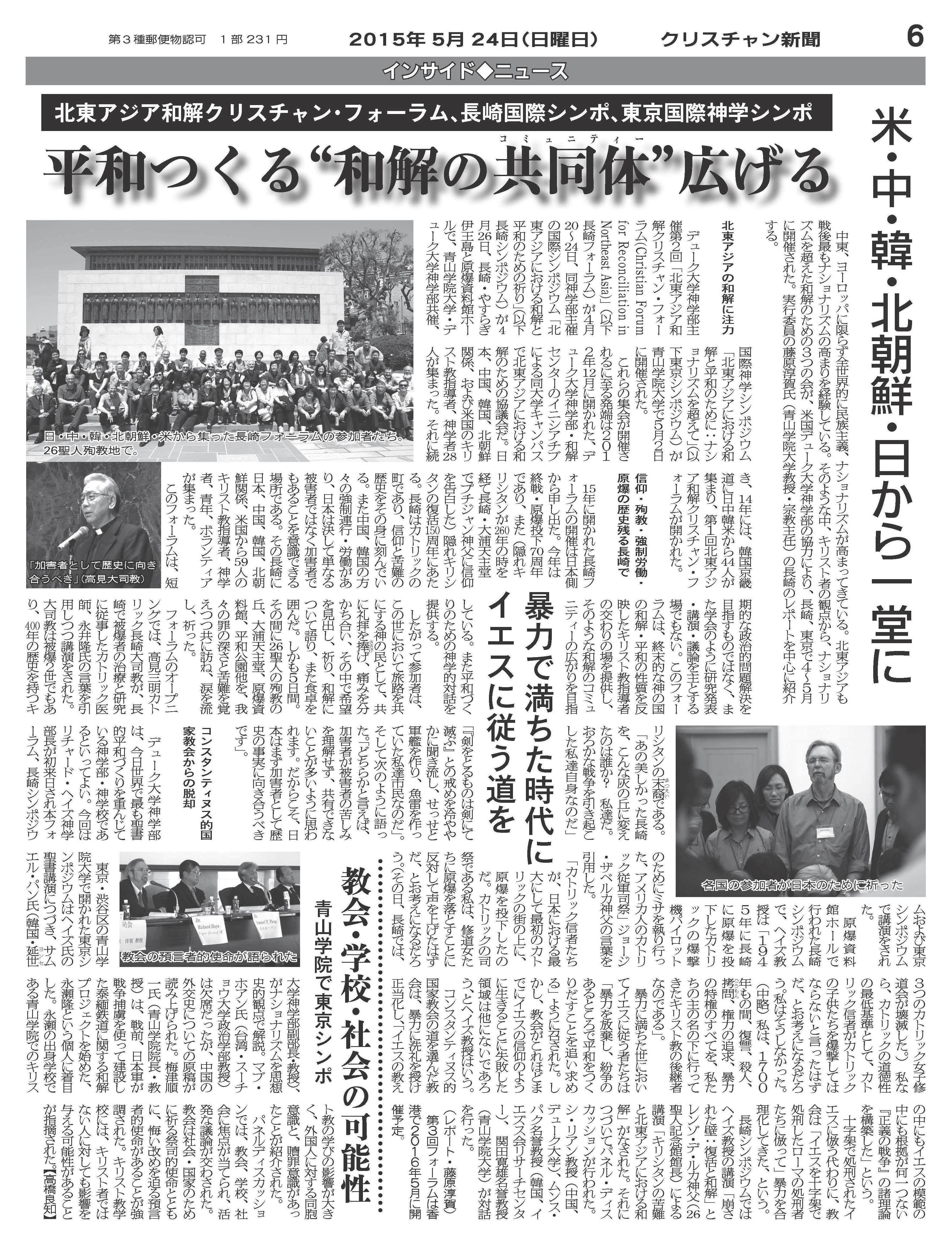 北東アジア記事最終-1