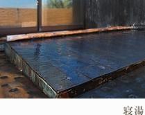 Ne-yu (lie down style bath)